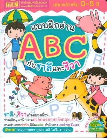 แบบฝึกอ่าน ABC กับชาลีและชีวา
