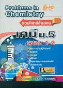 รวมโจทย์ข้อสอบ เคมี ม.5 เทอม 1-2