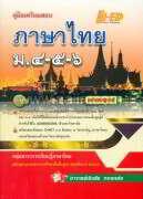 คู่มือเตรียมสอบภาษาไทย ม.4-5-6 (ฉบับสมบู