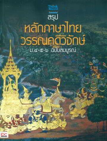 สรุปหลักภาษาไทย-วรรณคดีวิจักษ์