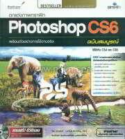 ตกแต่งภาพกราฟิก Photoshop CS6 พร้อมตัวอย