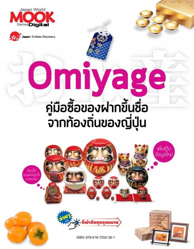Omiyage คู่มือซื้อของฝากขึ้นชื่อฯ