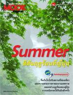 SUMMER สีสันฤดูร้อนที่ญี่ปุ่น