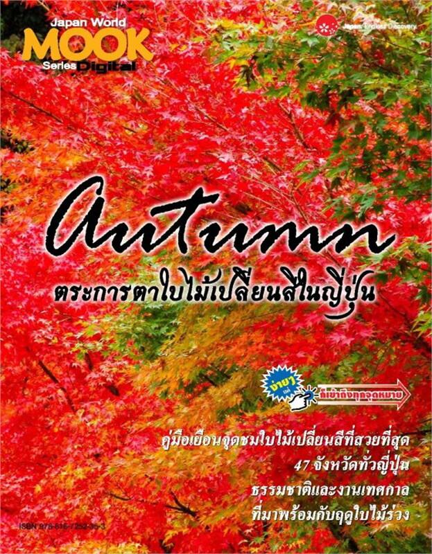 Autumn ตระการตาใบไม้เปลี่ยนสีในญี่ปุ่น