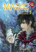 Magic World Online โลกออนไลน์ ล.5
