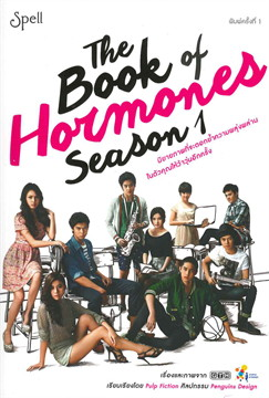 The Book of Hormones Season 1