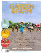 Garden & Farm Vol.3 คนเมืองอยากเป็นชาวนา