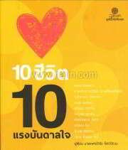 10 ชีวิต 10 แรงบันดาลใจ
