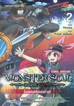 Monster Soul Online Extra ล.2 (การ์ตูน)