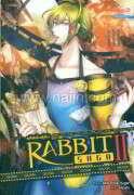 Rabbit saga รหัสพันธุ์ลับ ภ.2 ล.4
