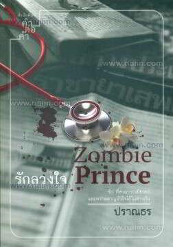 Zombie Prince รักลวงใจ
