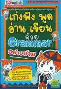 เก่งฟังพูดอ่านเขียนด้วย Grammar อย่างง่าย