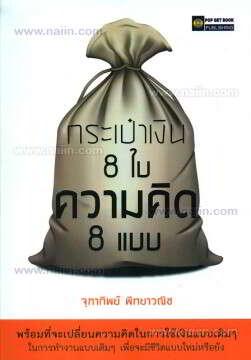 กระเป๋าเงิน 8 ใบ ความคิด 8 แบบ