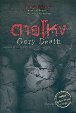 ตายโหง Gory Death