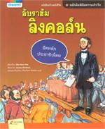 อับราฮัม ลิงคอล์น ยึดหลักประชาธิปไตย ชุด หลักคิดพิชิตความสำเร็จ