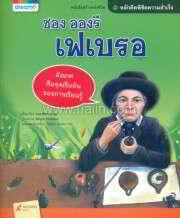 ชอง อองรี เฟเบรอ