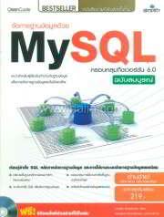 จัดการฐานข้อมูลด้วย MySQL ครอบคลุมถึงเวอ