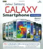 มือใหม่ Samsung Galaxy Smartphone ฉ.สมบู