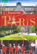 รื่นรมย์ปารีส (The guidebook PARIS)