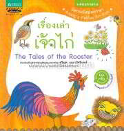 นิทานอีสปหรรษา ล.2 เรื่องเล่าเจ้าไก่ (Thai-Eng)
