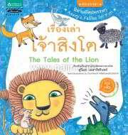 นิทานอีสปหรรษา ล.3 เรื่องเล่าเจ้าสิงโต (Thai-Eng)