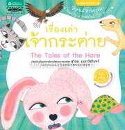 นิทานอีสปหรรษา ล.1 เรื่องเล่าเจ้ากระต่าย (Thai-Eng)