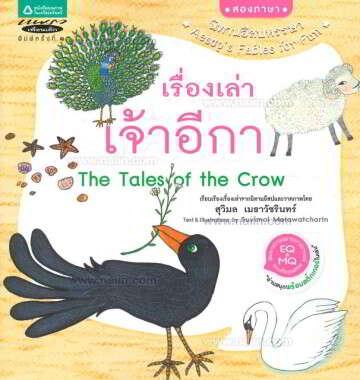 นิทานอีสปหรรษา ล.5 เรื่องเล่าเจ้าอีกา (Thai-Eng)