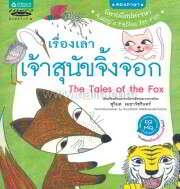 นิทานอีสปหรรษา ล.4 เรื่องเล่าเจ้าสุนัขจิ้งจอก (Thai-Eng)