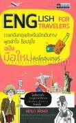 ENGLISH FOR TRAVELERS ภาษาอังกฤษสำหรับฯ