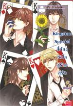 Kingston Special สี่ห้องหัวใจ คู่ร้ายฯ