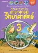 Nanmeebooks สารานุกรมวิทยาศาสตร์ เล่ม 3