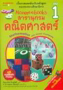 Nanmeebooks สารานุกรมคณิตศาสตร์ เล่ม 1