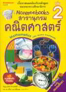 Nanmeebooks สารานุกรมคณิตศาสตร์ เล่ม 2