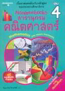 Nanmeebooks สารานุกรมคณิตศาสตร์ เล่ม 4