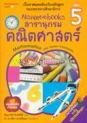 Nanmeebooks สารานุกรมคณิตศาสตร์ เล่ม 5