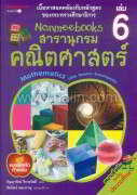 Nanmeebooks สารานุกรมคณิตศาสตร์ เล่ม 6