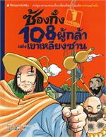 ซ้องกั๋ง 108 ผู้กล้าแห่งเขาเหลียงซาน เล่ม 1 (ฉบับการ์ตูน)