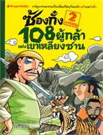 ซ้องกั๋ง 108 ผู้กล้าแห่งเขาเหลียงซาน เล่ม 2 (ฉบับการ์ตูน)