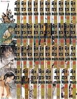 ชุดมังกรหยก จอมยุทธ์ล่าอินทรี ล.1-38(จบ)