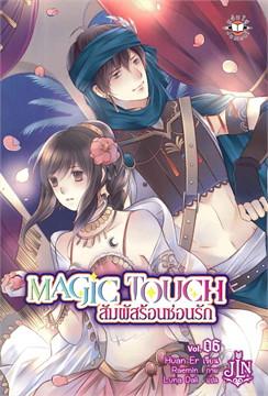Magic Touch สัมผัสร้อนซ่อนรัก 6