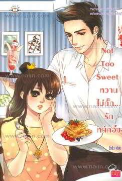 Not Too Sweet หวานไม่กั๊ก... รักหนักอึ้ง
