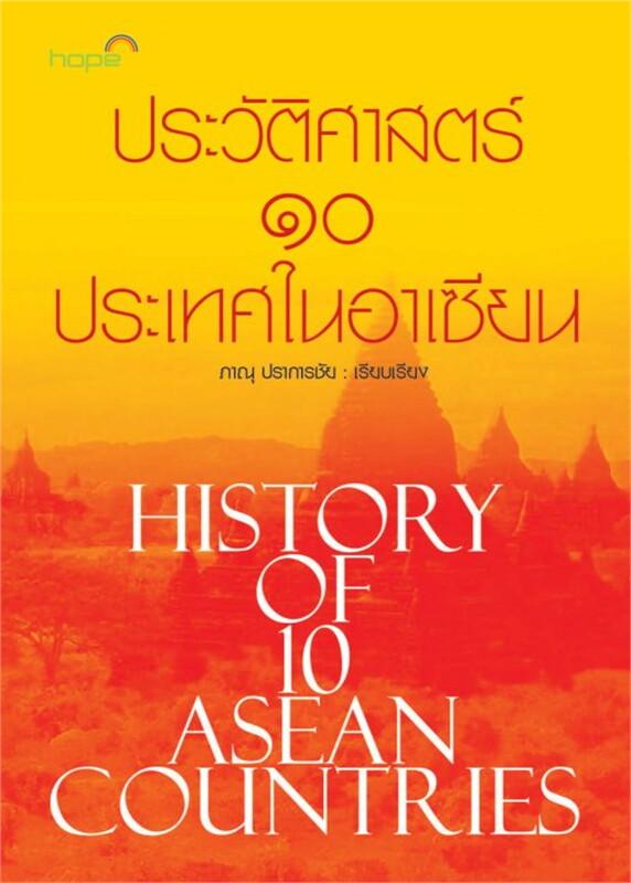 ประวัติศาสตร์ ๑๐ ประเทศในอาเซียน
