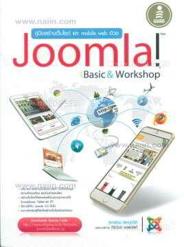Joomla ฉ.Basic &Workshops