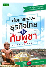โอกาสทองธุรกิจไทยในกัมพูชา