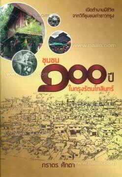 ชุมชน 100 ปีในกรุงรัตน์โกสินทร์