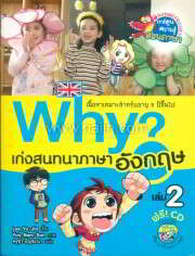 Why? เก่งสนทนาภาษาอังกฤษ เล่ม 2