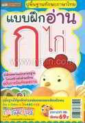 แบบฝึกอ่าน ก ไก่, ABC, 123 (Book Set) สำ