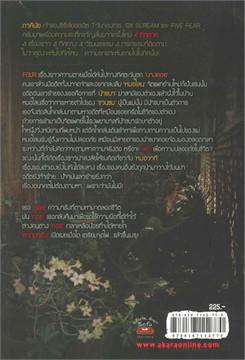 นางคอย (4 ทิศตาย)