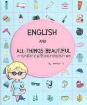 ENGLISH AND ALL THINGS BEAUTIFUL