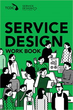 Service Design Workbook (ฟรี)